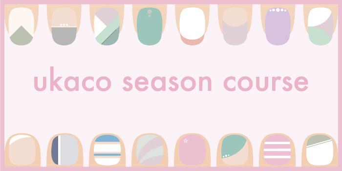 <small>〈Nail〉</small>ukaco Season Course<small>(ハンド・フット)</small>