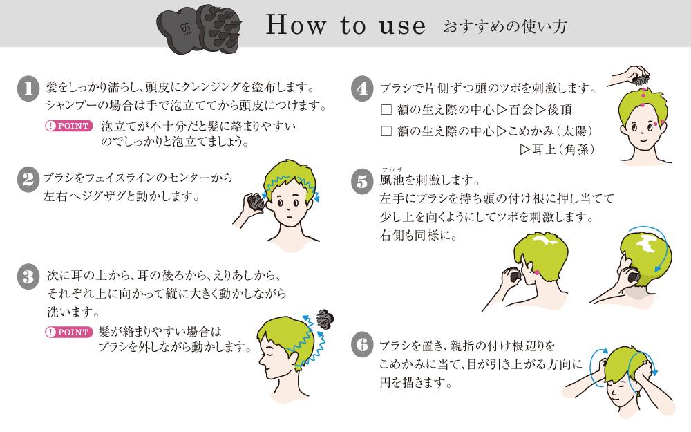 scalp brush kenzan