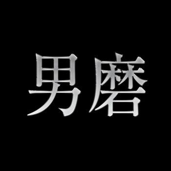 <small>〈Hair〉</small>男磨(おとこみがき)