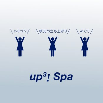 <small>〈Head Spa〉</small>up<sup>3</sup>! Spa