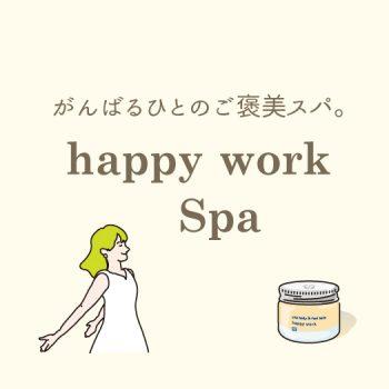 <small>〈Head Spa〉</small>happy work Spa
