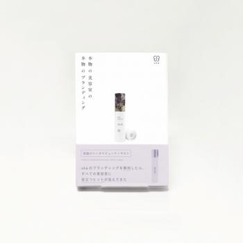 uka初のブランド書籍「本物の美容室の本物のブランディング」2019年11月7日 髪書房より発売